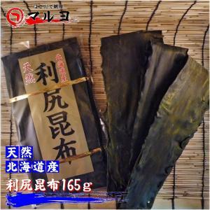 【高級ダシ・調理用】天然利尻昆布 165g hakodatemaruyo