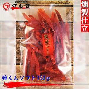 鮭くんソフト 150g hakodatemaruyo