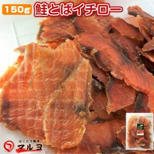 鮭とばイチロー 150g hakodatemaruyo