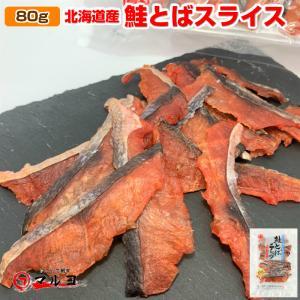 鮭とばチップ 80g hakodatemaruyo