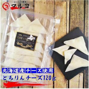 北海道とろりんチーズ 120g|hakodatemaruyo