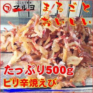 しっとり甘辛焼えび500g|hakodatemaruyo
