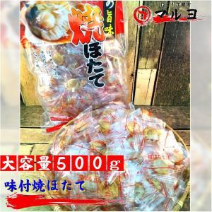味付焼ほたて貝 500g|hakodatemaruyo