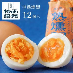 函館物語 燻製たまご 12個入|hakodatemonogatari