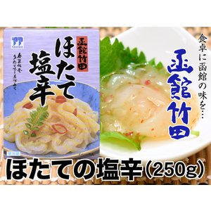 【函館竹田食品】ほたて塩辛(250g) ほたて貝のひもを刻み、ほたての甘味と食感が活きる塩辛にしあげ...