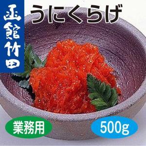 【函館竹田食品(業務用)】うにくらげ(500g)