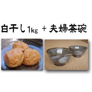 紀州南高梅干し白干1kg+夫婦茶碗セット|hakogi