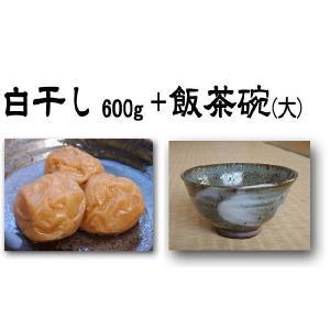 紀州南高梅干し白干600g+飯茶碗:大(男性向け)セット|hakogi