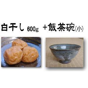 白干600g+飯茶碗:小(女性向け)セット|hakogi