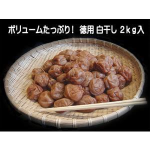 紀州南高梅干し 徳用白干し 2kg(1kg×2)|hakogi