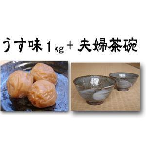 紀州南高梅干しうす味1kg+夫婦茶碗セット|hakogi