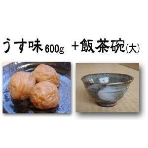 紀州南高梅干しうす味600g+飯茶碗:大(男性向け)セット|hakogi