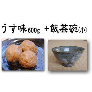紀州南高梅干しうす味600g+飯茶碗:小(女性向け)セット|hakogi
