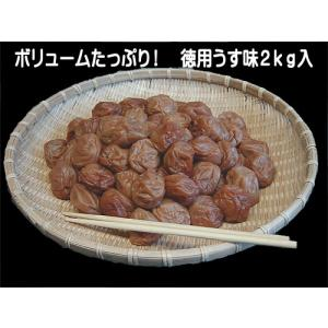 紀州南高梅干し 徳用うす味2kg(1kgパック×2)|hakogi