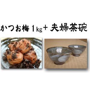 紀州南高梅干しかつお梅1kg+夫婦茶碗セット|hakogi