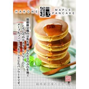 箱根銀のメイプルパンケーキ 6個入り