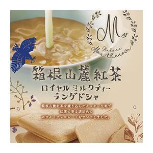 箱根山麓紅茶 ロイヤルミルクティラングドシャ 9枚入り|hakonehisui