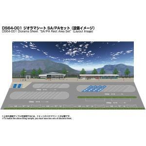 [箱庭技研]ジオラマシート 1/64 SA/PAセット (駐車場ベース+SAPA背景)