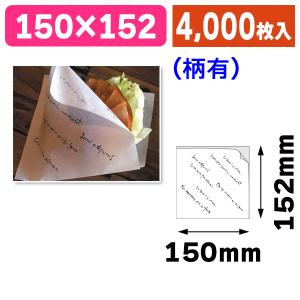 (バーガー袋)マルセイユバーガー紙袋M15/4000枚入(10-206)|hakonomise
