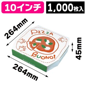 (ピザボックス)ピザボノ柄10インチ 大口/1000枚入(12-170A)