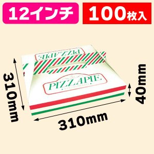 (ピザボックス)ビザ箱 ピザ12インチ/100枚入(12-74)