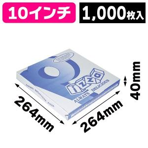 (ピザボックス)ピザP柄 10インチ 大口/1000枚入(12-95A)