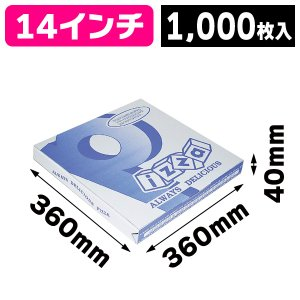 (ピザボックス)ピザP柄 14インチ 大口/1000枚入(12-96A)
