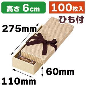 (ギフトボックス)リボン付きナチュラルBOX7号/100枚入(16-12)|hakonomise