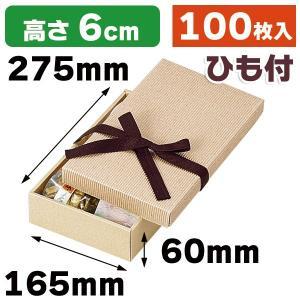 (ギフトボックス)リボン付きナチュラルBOX8号/100枚入(16-13)|hakonomise