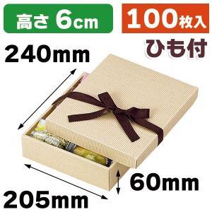 (ギフトボックス)リボン付きナチュラルBOX9号/100枚入(16-14)|hakonomise