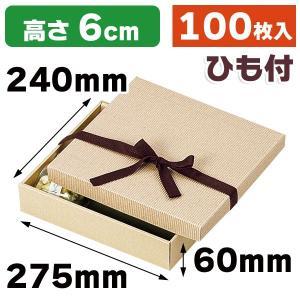 (ギフトボックス)リボン付きナチュラルBOX10号/100枚入(16-15)