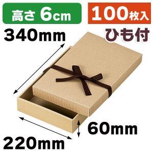 (ギフトボックス)リボン付きナチュラルBOX11号/100枚入(16-17)|hakonomise