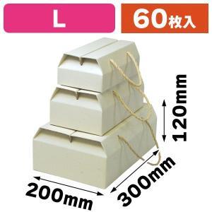 (手提箱)ナチュラル手提BOX L/60枚入(16-192)