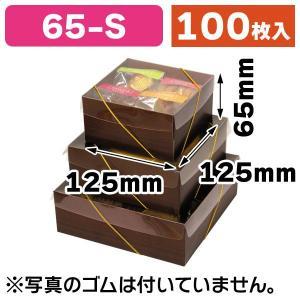 (ギフトボックス)Cスクエア65BOXS/100枚入(16-241)
