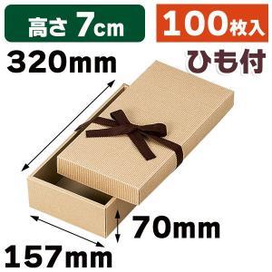 (ギフトボックス)リボン付きナチュラルBOX25号/100枚入(16-25)