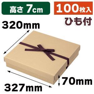 (ギフトボックス)リボン付きナチュラルBOX26号/100枚入(16-26)|hakonomise