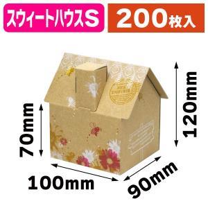 (ギフトボックス)スウィートハウスS/200枚入(16-280)