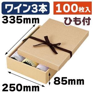 (ギフトボックス)リボン付きナチュラルBOX29号/100枚入(16-29)