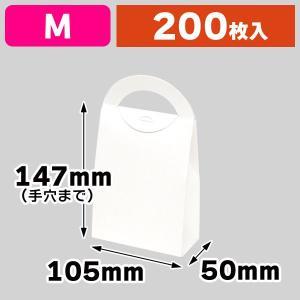 ハンディースリムBOX M 白/200枚入(16-325)|hakonomise