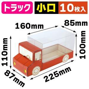 (ギフトボックス)トラックBOX M 小口/10枚入(16-331X)《小口》