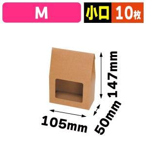 (プチギフトボックス)ミエルBOX クラフト M 小口/10枚入(16-335X)《小口》