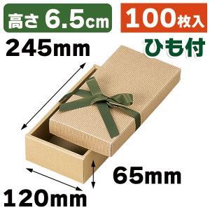 (ギフトボックス)リボン付きナチュラルBOX34号/100枚入(16-34)|hakonomise