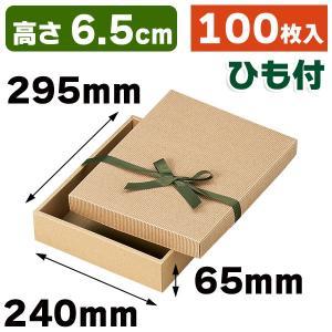 (ギフトボックス)リボン付きナチュラルBOX35号/100枚入(16-35)|hakonomise