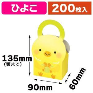 アニマルBOX ひよこ/200枚入(16-350)