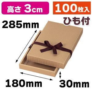 (ギフトボックス)リボン付きナチュラルBOX36号/100枚入(16-36)|hakonomise