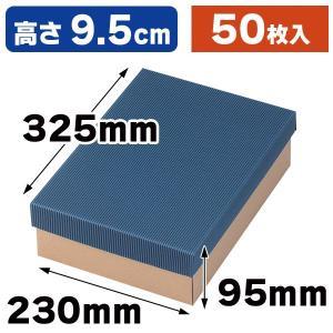 (ギフトボックス)カラーBOX95(大)/50枚入(16-58)