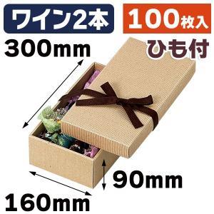 (ギフトボックス)リボン付きナチュラルBOX2号/100枚入(16-7)