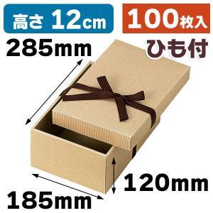 (ギフトボックス)リボン付きナチュラルBOX3号/100枚入(16-8)|hakonomise
