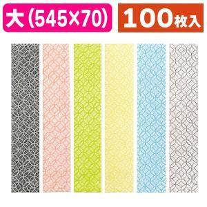 (ラッピング帯)和紙帯 七宝(全6色)/100枚入(19-1200X)|hakonomise