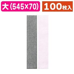 (ラッピング帯)和紙帯 すだれ(全2色)/100枚入(19-1202X)|hakonomise